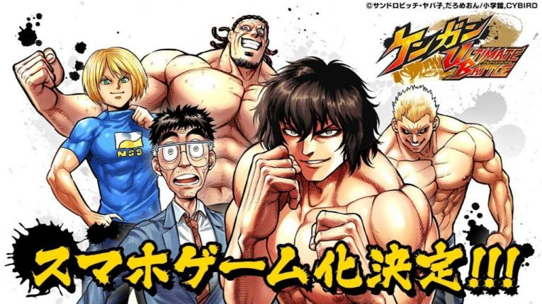 A Collection Of Kengan Ashura Quotes For Manga & Anime Fans
