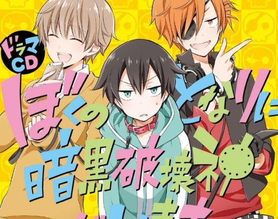 Boku no Tonari ni Ankoku Hakaishin ga Imasu anime