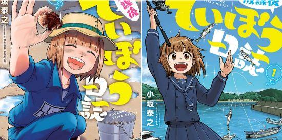 Houkago Teibou Nisshi anime