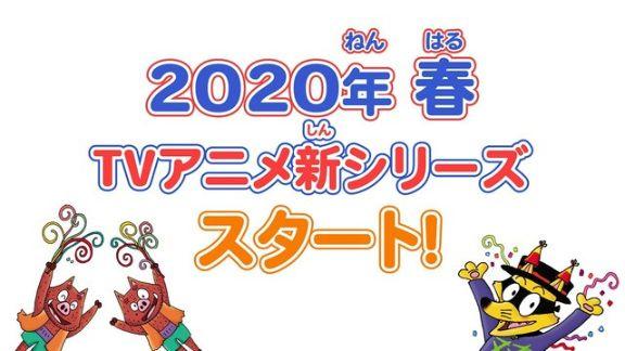 Kaiketsu Zorori 2020 anime