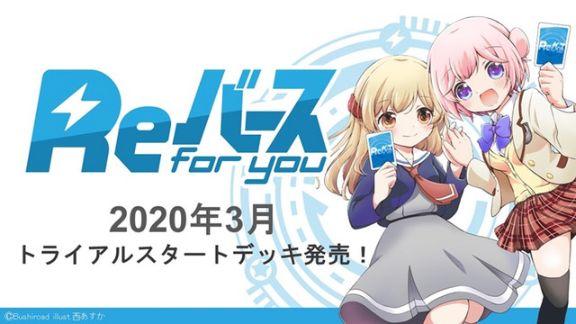 Rebirth anime 2020