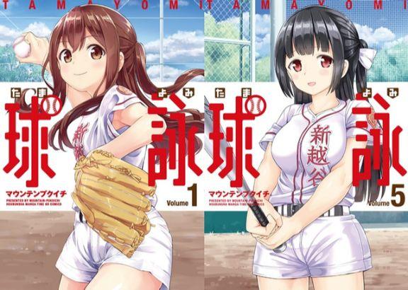 Tamayomi animee