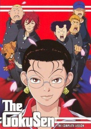 gokusen anime cover