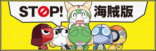 stop piracy manga sgt frog