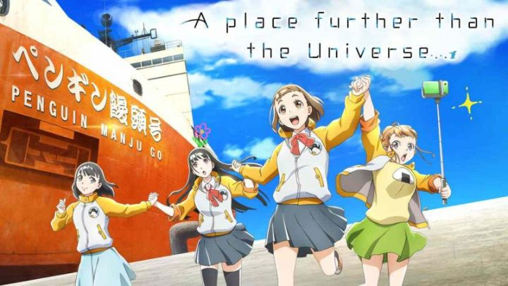 a place further than the universe 2018 series