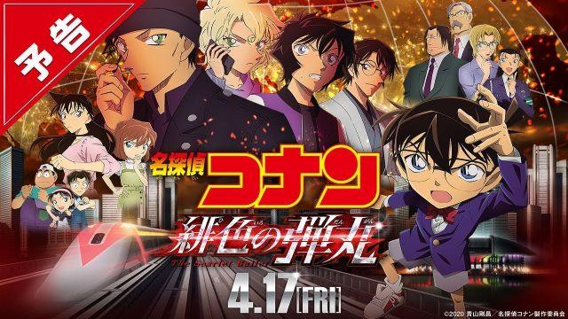 Detective Conan Movie 24 Hiiro no Dangan