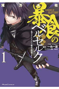 Berserk of Gluttony (Light Novel) Vol. 1