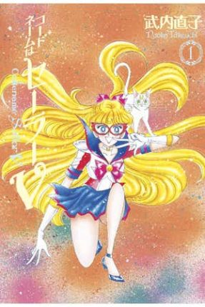 Sailor Moon Eternal ED Volume 01