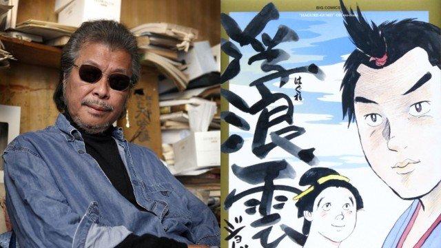 george akiyama manga author
