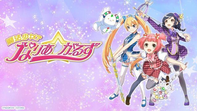 Mahou Shoujo Naria Girls anime