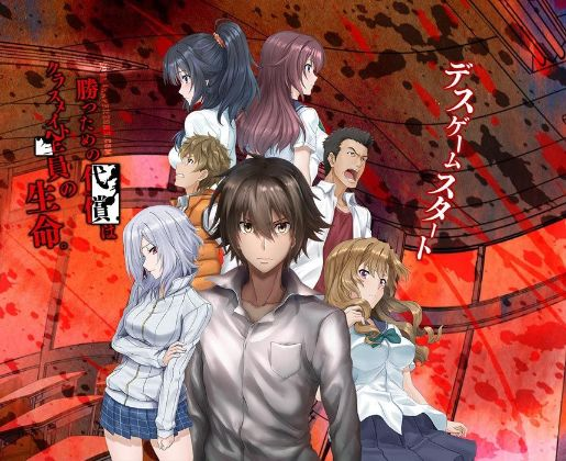 Ousama Game The Animation anime