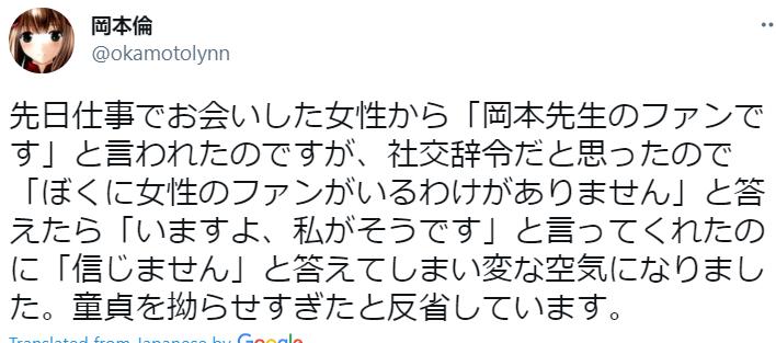 elfen lied author original japanese message twitter