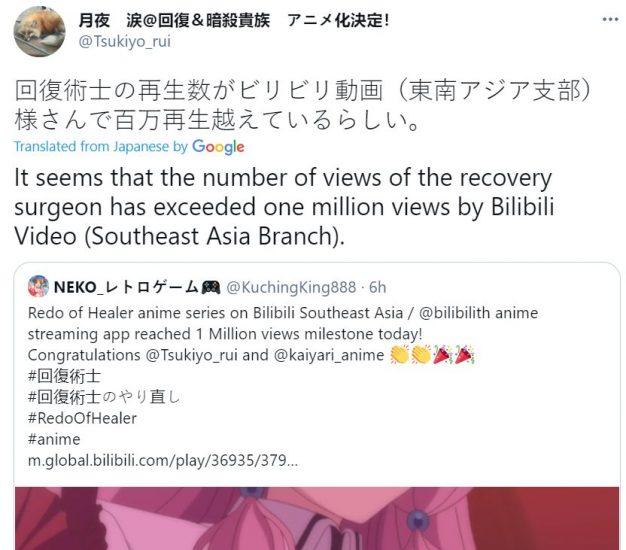 rui tsukiyo redo of healer author tweet 1 million views