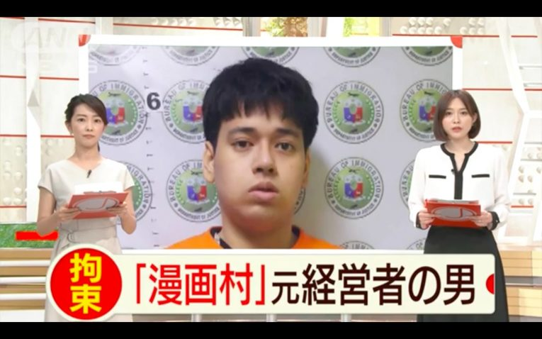 mangamura owner arrested pirate manga site