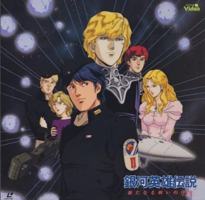Legend of the Galactic Heroes 1988–2019 cover