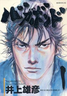 Vagabond manga series